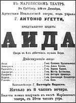 "Афиша спектакля ""Аида"" в Петербурге. Сезон 1899/1900 г."